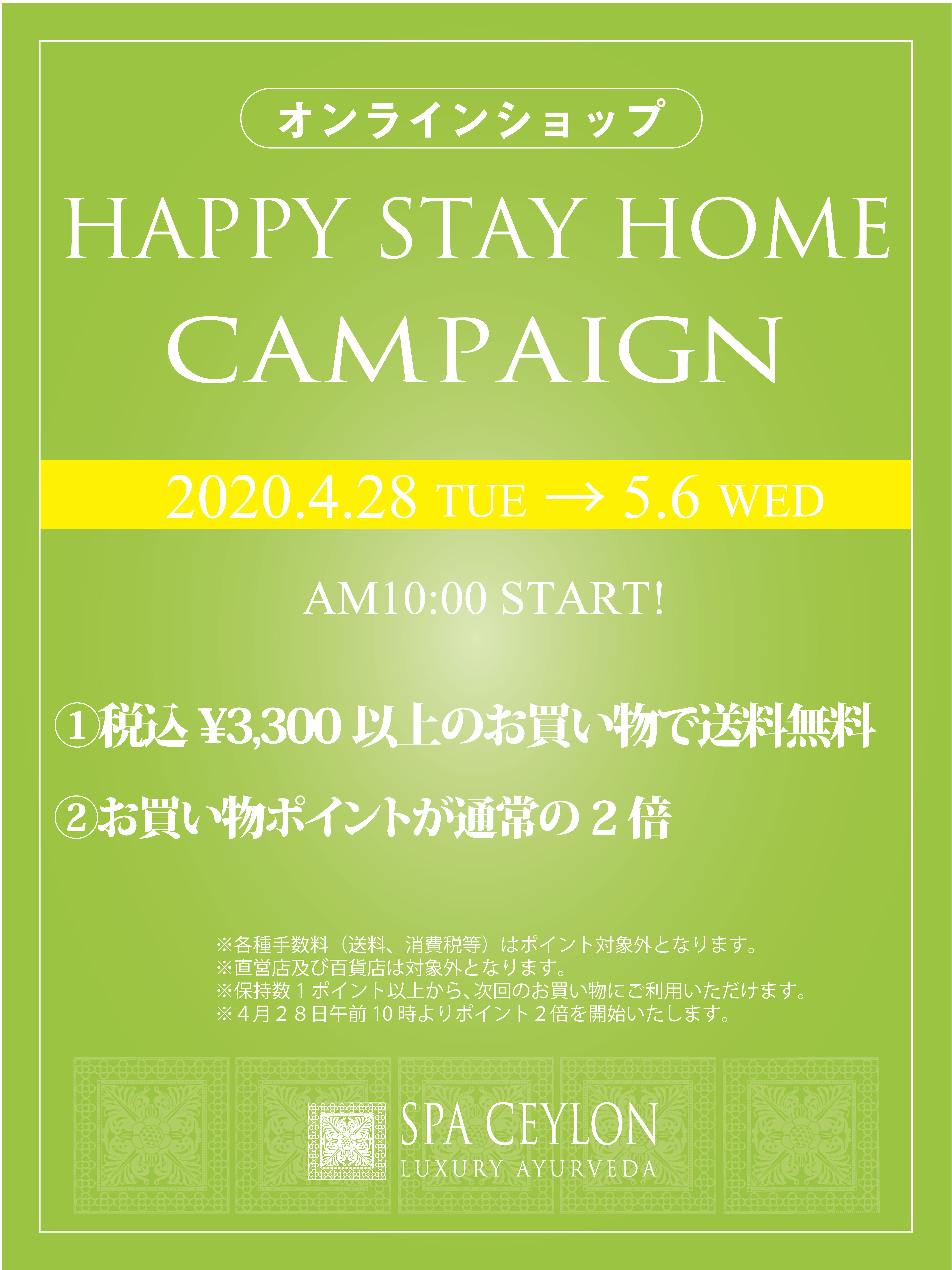 HAPPY STAY HOME キャンペーン